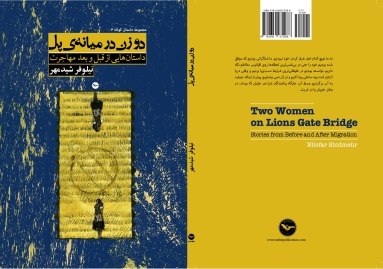 2women-cover front and back