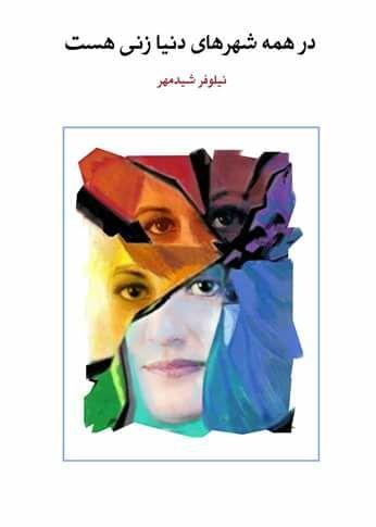 جلد کتاب در همه شهرهای دنیا زنی هست