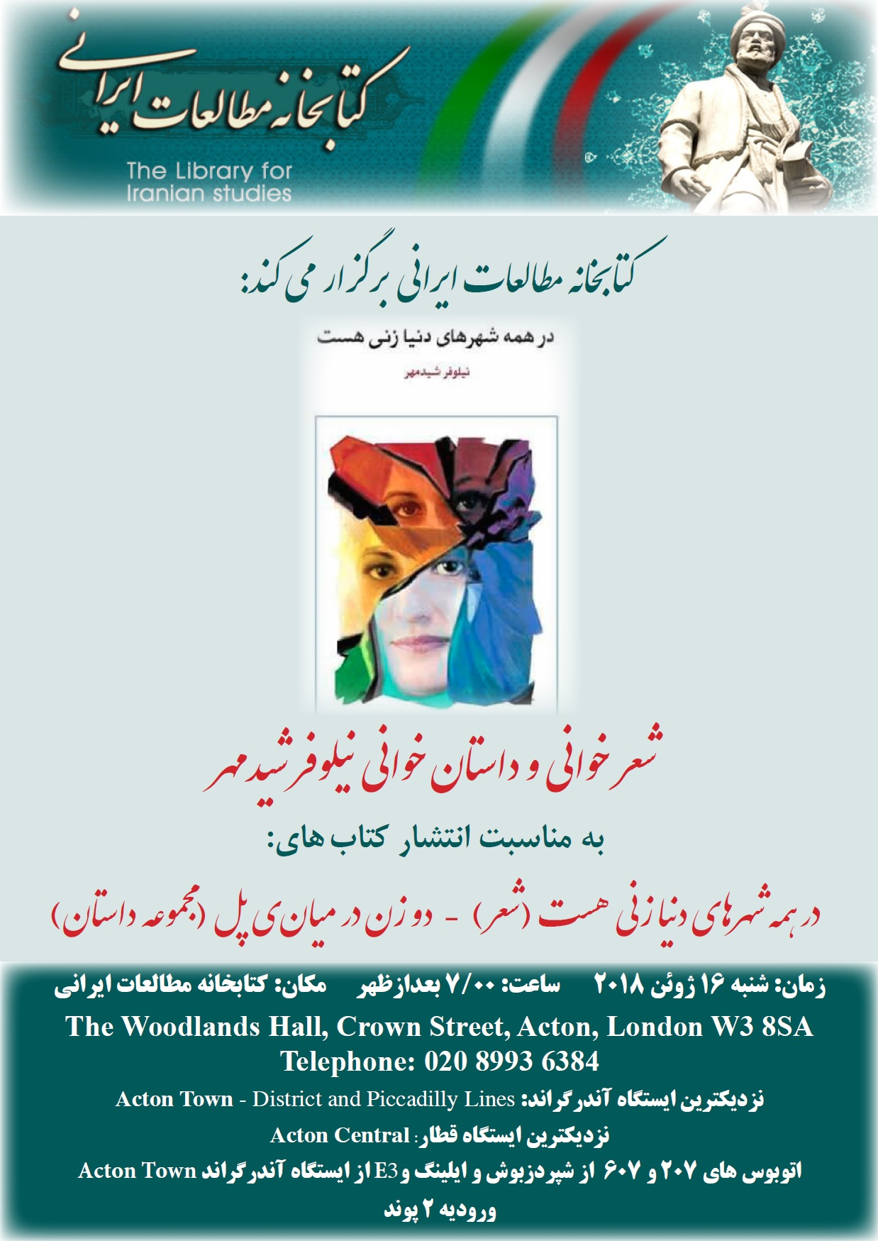 برنامه رونمایی کتاب در لندن